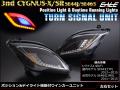 3rd シグナスX SR LED ウインカー ユニット SE44J/465 デイライト F-305