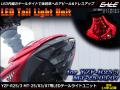 ヤマハYZF-R25 YZF-R3 MT-25 MT-03 MT-07用 LEDテールライト ユニット ウインカー連動可 スモークレンズ RG10J RH07J RM07J F-306