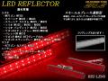 LEDリアリフレクター AZワゴンカスタム MJ23S 赤レンズ ( F-5 )