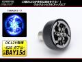 クルクルテール S25ダブル LEDフラッシュバルブ ヤマハ小( F-65 )