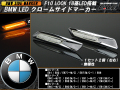 F10��å� BMW 18LED ���?�ॵ���ɥޡ������� F-74 ��