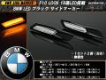 F10��å� BMW 18LED �֥�å� �����ɥޡ������� F-75 ��