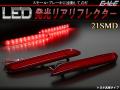 LED発光 リフレクター 70系ノア ヴォクシー/20系 30系 アルファード ヴェルファイア レッド F-88