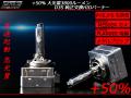 高品質 大光量3800ルーメン フィリップス管 D3S 5500K ( G-110 )