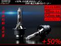 高品質 大光量3800ルーメン フィリップス管 D4R 5500K 6500K ( G-116 G-117 )