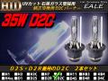 HID バーナー 純正交換用 D2S/D2R兼用D2C 35W  UVカット (G-31 G-32 G-33 G-34 G-35)