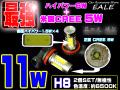 H8 米国CREE+ハイパワー 11W 2個 フォグランプ ( H-11 )