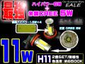 H11 米国CREE+ハイパワー 11W 2個 フォグランプ H-12