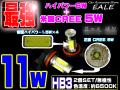 HB3 �ƹ�CREE�ܥϥ��ѥ 11W 2�� �ե������� �� H-13 ��