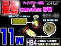 HB4 米国CREE+ハイパワー 11W 2個 フォグランプ ( H-14 )