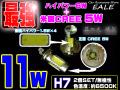 H7 米国CREE+ハイパワー 11W 2個 フォグランプ ( H-15 )