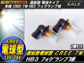 電球型 超拡散リフレクター CREE 7W HB3 フォグランプ球 ( H-17 )