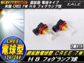 電球型 超拡散リフレクター CREE 7W H8 フォグランプ球 ( H-20 )