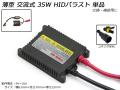 35W 薄型HIDバラスト 完全防水型 交流式 単品販売 ( H-23 )