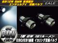 BMWエンジェルアイ イカリング交換バルブ 12W E90/E91前期 ( H-27 )