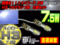 激光!H3 7.5W ハイパワーLEDバルブ/2個/ホワイト ( H-3 )