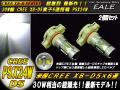 CREE XB-D5��� 30W�� PSX24W LED�ե������� �� H-35 ��
