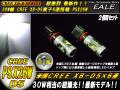 CREE XB-D5��� 30W�� PSX26W LED�ե������ס� H-36 ��