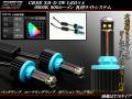 キャンセラー内蔵 CREE XB-D 3W×4基 T16 汎用 LED ライトシステム ホワイト 6000K 800ルーメン ( H-41 )