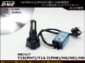 40W バイクLEDヘッドライト Hi/Lo切替 H4/PH7/PH8 4面発光 H-61