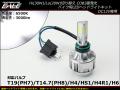 30W バイクLEDヘッドライト Hi/Lo切替 H4/PH7/PH8 3面発光 H-64