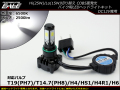 �Х��� LED �إåɥ饤�� Hi/Lo���� H4/T19(PH7)/T14.5(PH8)/H4/HS1/H4R1/H6 25W 5��ȯ�� COB 2500lm 6500K H-66