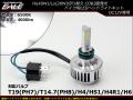40W バイク LEDヘッドライト 4000lm 6500K Hi/Lo切替 H4/T19(PH7)/T14.5(PH8)/H4/HS1/H6 COB 3面発光 H-69