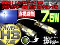 H3 プロジェクター搭載 7.5W LEDバルブ/2個/ホワイト ( H-7 )