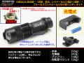 高光量CREE LED充電式小型ハンディライト ポケットサイズ ( H-71 )