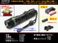 高光量CREE LED充電式小型ハンディライト ポーチサイズ ( H-74 )
