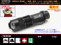 高光量CREE LED電池式小型ハンディライト ポーチサイズ ( H-76 )