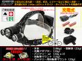 高光量CREE LED充電式2Way小型ヘッドライト/サイクルライト ( H-77 )