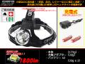 高光量CREE LED充電式小型ヘッドライト 1800lm 3モード ( H-79 )