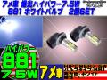 アメ車 爆光! ハイパワー7.5W 881 高照度ホワイトバルブ ( H-9 )