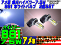 ����� ����� �ϥ��ѥ7.5�� 881 ����٥ۥ磻�ȥХ�� �� H-9 ��