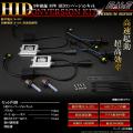EALE プレミアム HIDキット 35W HB4 5500K/6500K 3年保証 12V/24V兼用