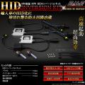 EALE プレミアム HID キャンセラー付き 35W HB4 5500K/6500K 3年保証