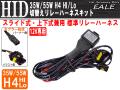 HID H4ハイ・ロー 切替え リレーハーネスキット 補修用に ( I-1 )
