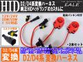 HID D2D4系 変換ハーネス 純正バラスト交換 12V24V35W55W ( I-12 )