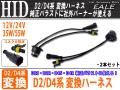 HID D2D4系 変換アダプター 純正バラストに 12V24V35W55W ( I-13 )