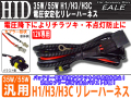 12V�� 35W/55W HID �Ű����경��졼�ϡ��ͥ� H1/H3/H3C �� I-16 ��