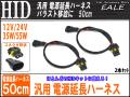 用 HID電源延長ハーネス 50cm バラストの移設に便利 ( I-18 )