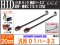 汎用D1ハーネス D1S/D1R/D1C対応 HIDの補修や流用に 2本 ( I-19 )