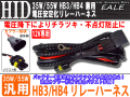 12V用 35W/55W HID 電圧安定化リレーハーネス HB3/HB4兼用 ( I-2 )