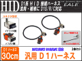 汎用D1ハーネス D1S/D1R/D1C対応 HIDの補修や流用に 2本 ( I-20 )