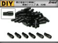 裸圧着端子の絶縁に 絶縁キャップ 黒/ブラック 50個 ( I-214 )