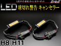 LED�饤������ ���ڤ�ٹ��� ����顼 H8/H11 2�� I-249