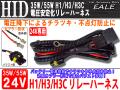 24V�� 35W/55W HID �Ű����경��졼�ϡ��ͥ� H��/H3/H3c �� I-25 ��