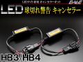 LED�饤������ ���ڤ�ٹ��� ����顼 HB3/HB4 2�� I-250