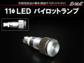 12V/24V LED 汎用 パイロットランプ インジケーターランプ スポットライト 等に 薄型 防滴 シルバー I-260I-262